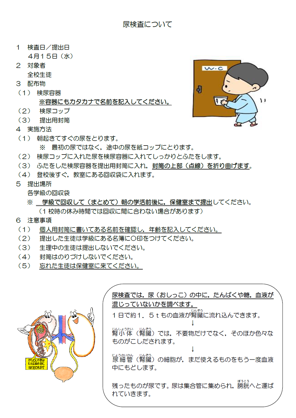 検査 � 尿 尿検査って一体何がわかるの??