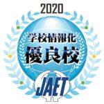 2020学校情報科優良校