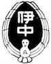 志布志市立伊﨑田中学校
