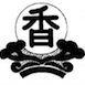 志布志市立香月小学校