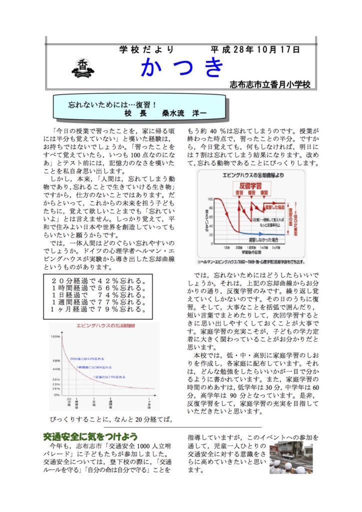 h28-katsuki-gakkoudayori-10