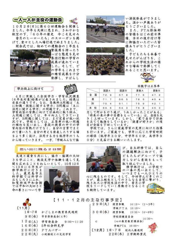 h28-katsuki-gakkoudayori-10ura