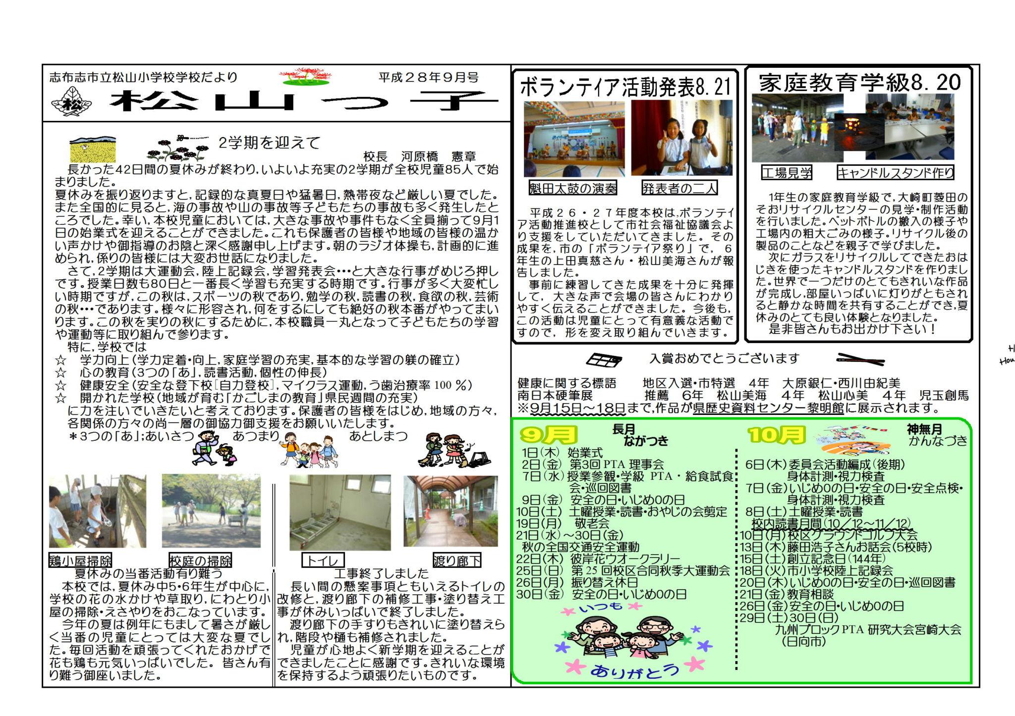 h28-matsuyama-els-dayori09