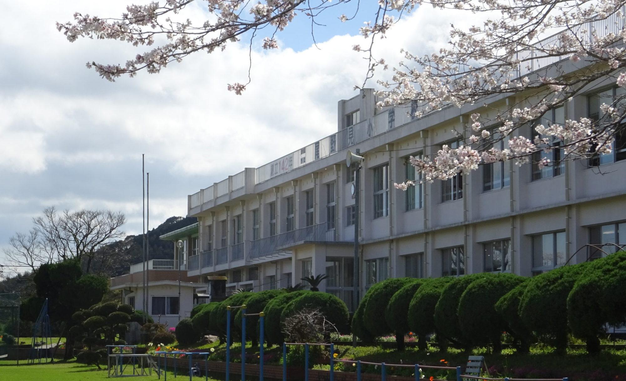 志布志市立尾野見小学校