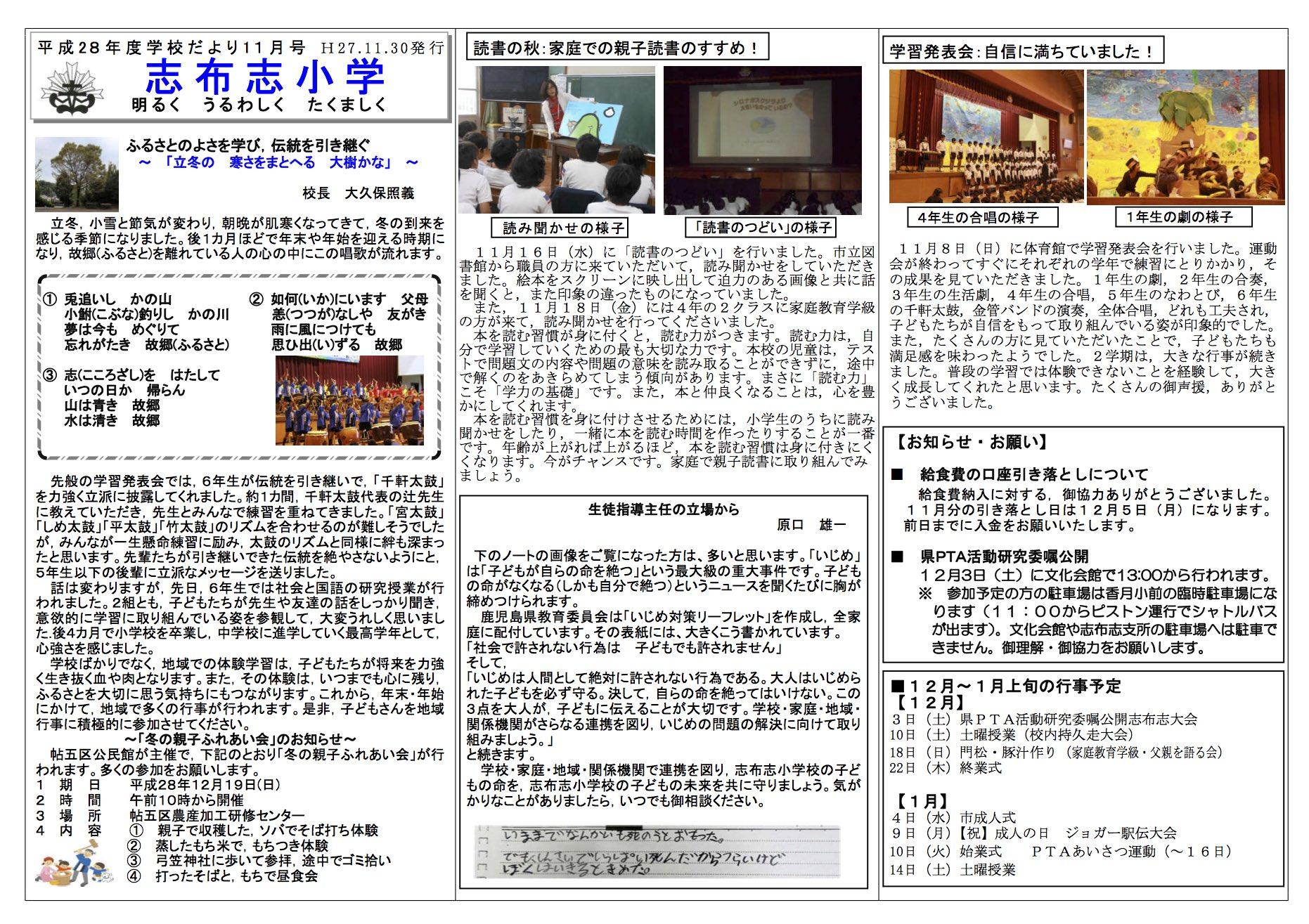 h28-shibushi-els-gakkoudayori11