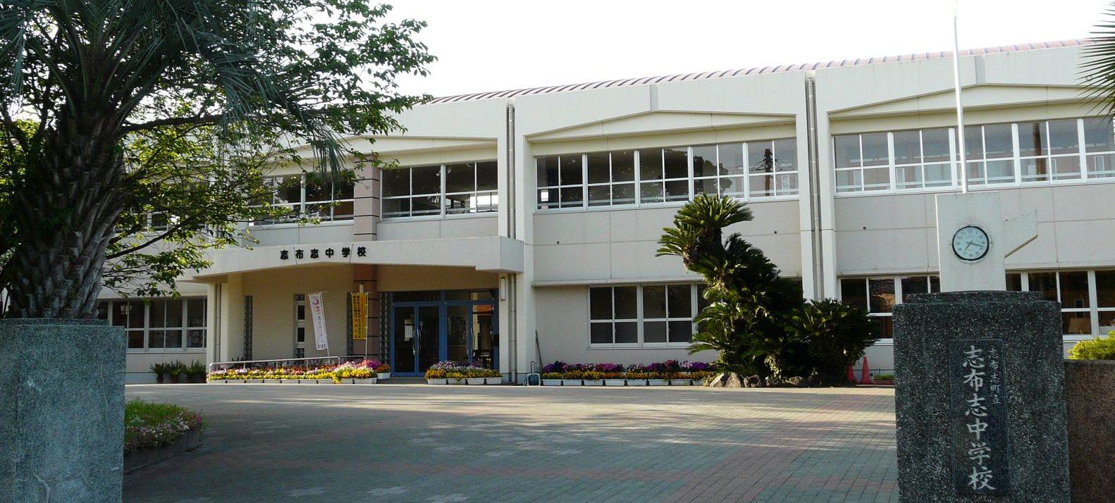 志布志市立志布志中学校