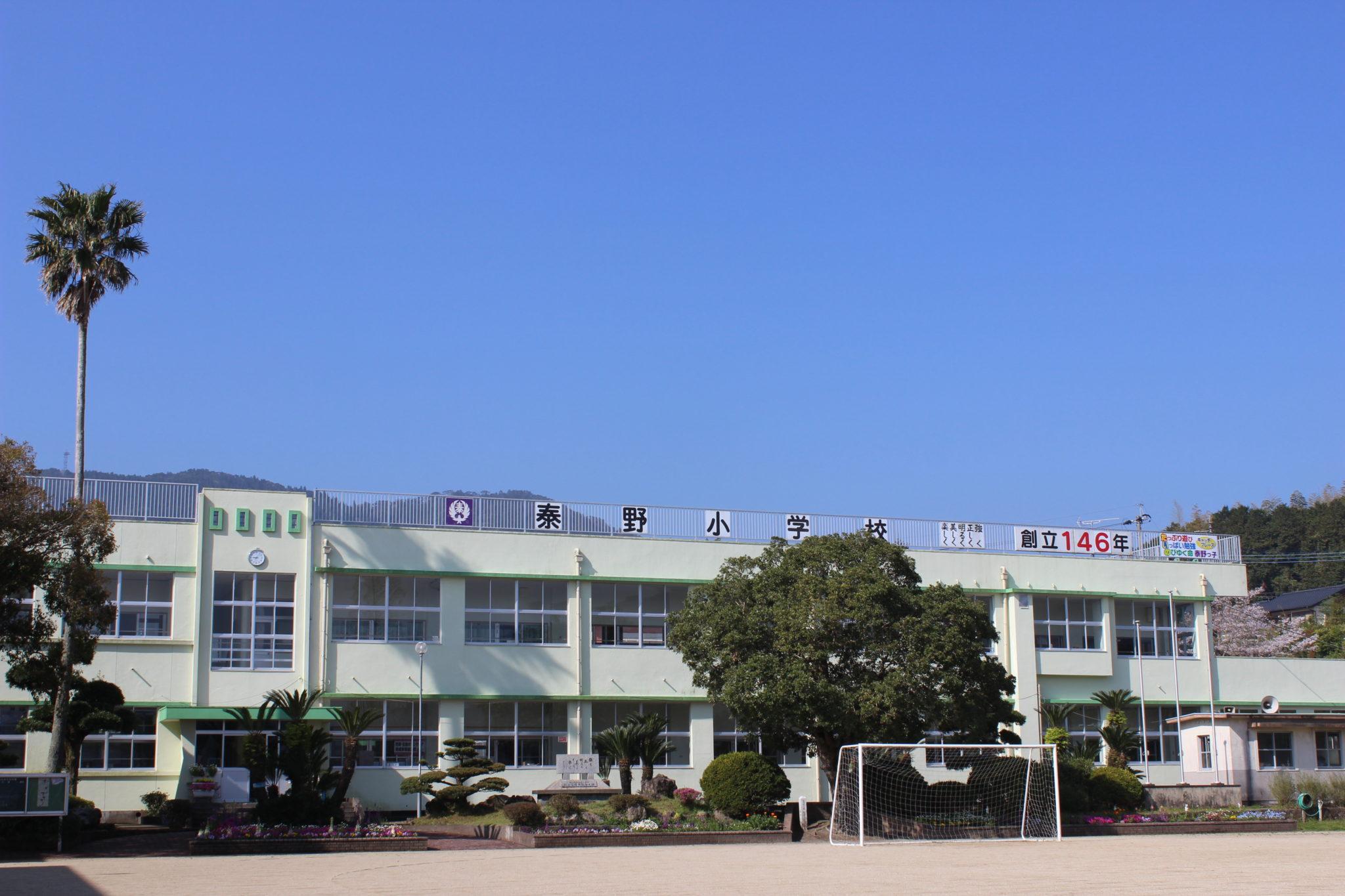 志布志市立泰野小学校