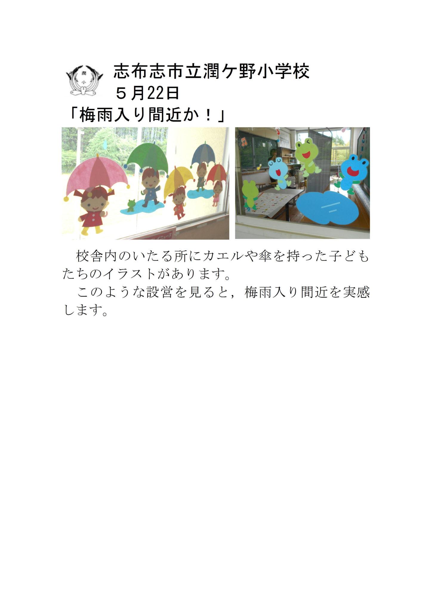 5月22日 うるがのフォトニュース...