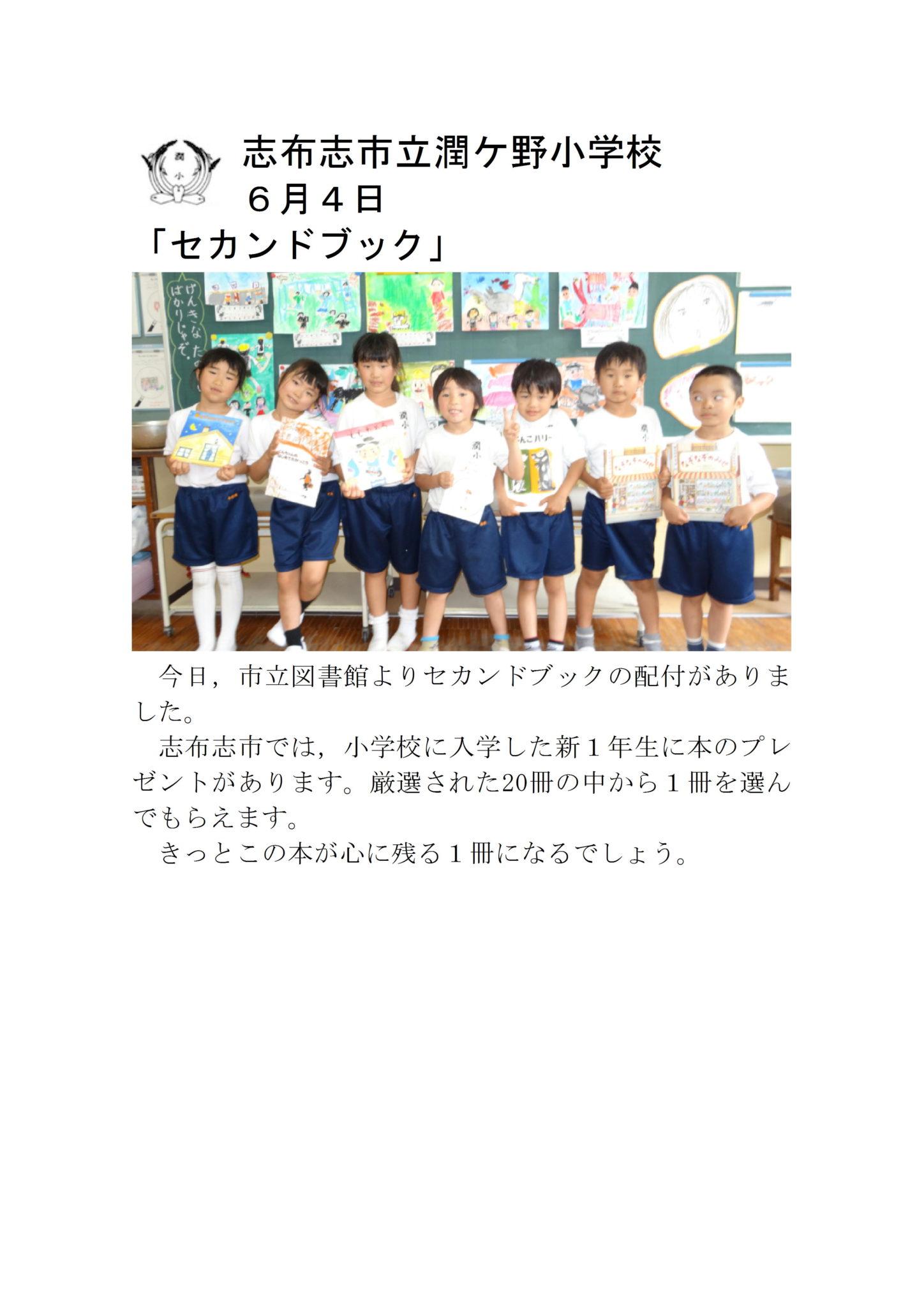 6月4日 うるがのフォトニュース2...